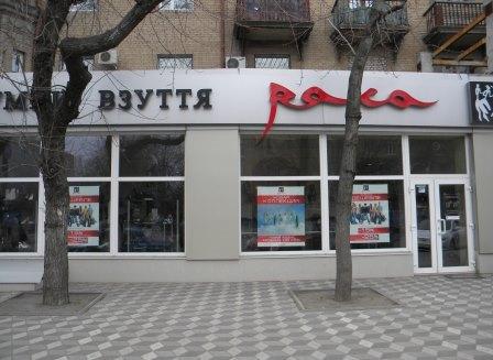Раса, сеть магазинов обуви и сумок в Одессе (Академика